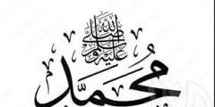 صور لا اله الا الله محمد رسول الله حديثة