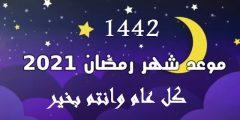 موعد شهر رمضان المبارك 2021-1442 فلكيا