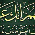 صور اسلامية حديثة حديثة 2021 اجمل صور دينية عليها ادعية جميلة