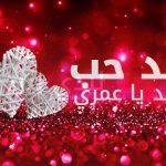 صور عيد الحب للفيس بوك 2021 بوستات تهنئة بالفلانتين