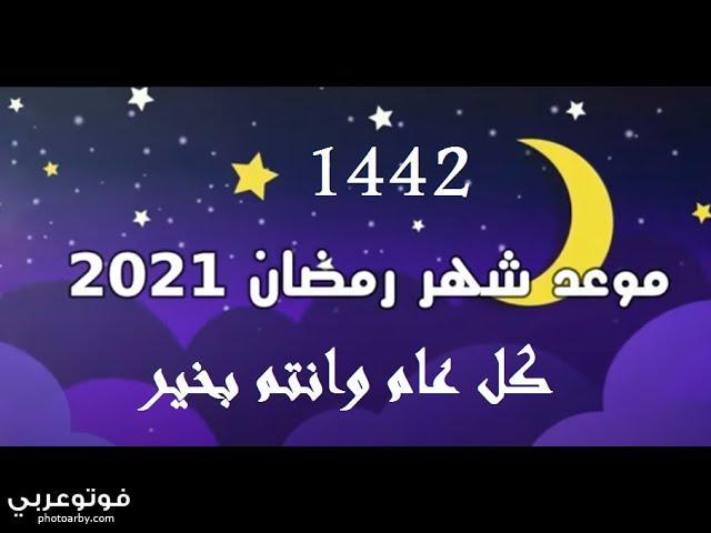 كم باقي علي شهر رمضان 1442 2021 فوتو عربي