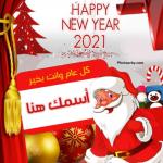 اكتب اسمك على بابا نويل 2021 papa noel مجانا الان