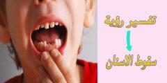 تفسير حلم وقوع الاسنان في الرؤية