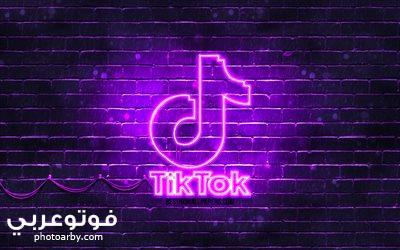صور تيك توك 2021 جودة عالية Tik Tok