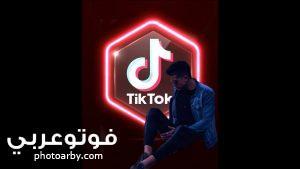 صور تيك توك 2021