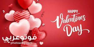 احلي صور عيد الحب 2021 كلام عن الحب happy valentine day