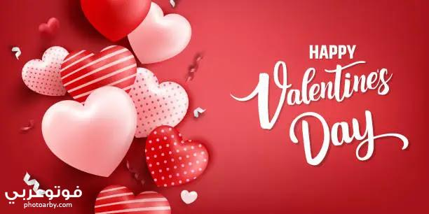 احلي صور عيد الحب 2021 كلام عن الحب happy valentine day 2021