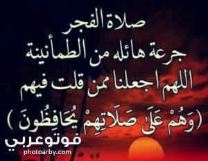 اجمل عبارات كلام عن الصلاه
