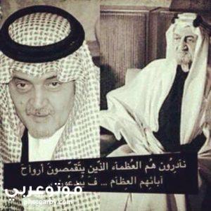 صور سعود فيصل 2021