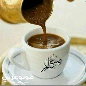 صور قهوة الصباح ٢٠٢١