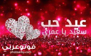 بوستات عيد الحب 2021 للعشاق