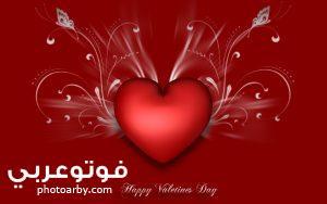عيد الحب 2021