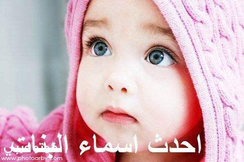 افضل اسماء بنات اسلامية دينية حديثة 2021 ومعانيها
