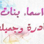 اسماء بنات عربية وقديمة ومعانيها 2021