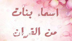اسماء بنات عربية ومعانيها