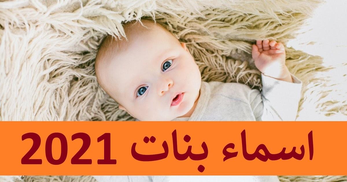 اسماء بنات لبنانية جميلة 2021 ومعانيها