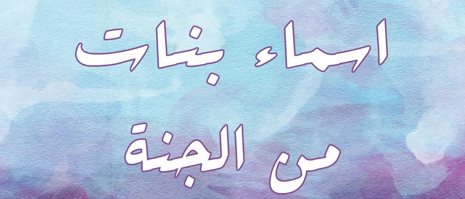 اسماء بنات من انهار الجنة ومعانها من القرأن الكريم