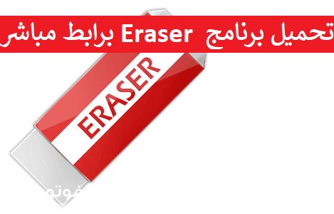 تحميل برنامج قص الصور بشكل احترافي للكمبيوتر 2021 Eraser