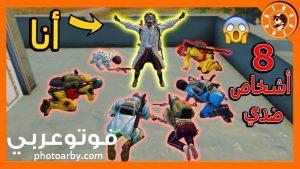 أحدث صور اترو بلعبة بابجي