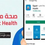 شرح كيفية تحميل تطبيق صحة مصر Egypt Health 2021