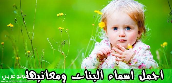 احلي اسماء بنات مغربية ومعانيها 2021