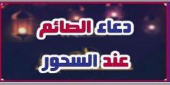 دعاء السحور في شهر رمضان حديث السحور