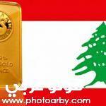 سعر الذهب في لبنان اليوم ٢٠٢١ مقابل الدولار الامريكي