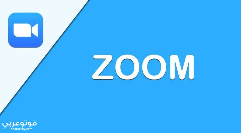 طريقة تنزيل برنامج زووم 2021 zoom للكمبيوتر والاندرويد مجانا