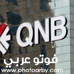 مواعيد عمل بنك QNB قطر الوطني الاهلي في مصر 2021
