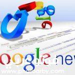 اضافة موقع لاخبار جوجل Google News