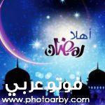 تنزيل إمساكية شهر رمضان 2021 في لبنان