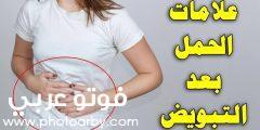 علامات الحمل في فترة التبويض ازاي تعرفي انك حامل