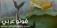 قصة حوت سيدنا يونس من القرأن الكريم للاطفال بالصور