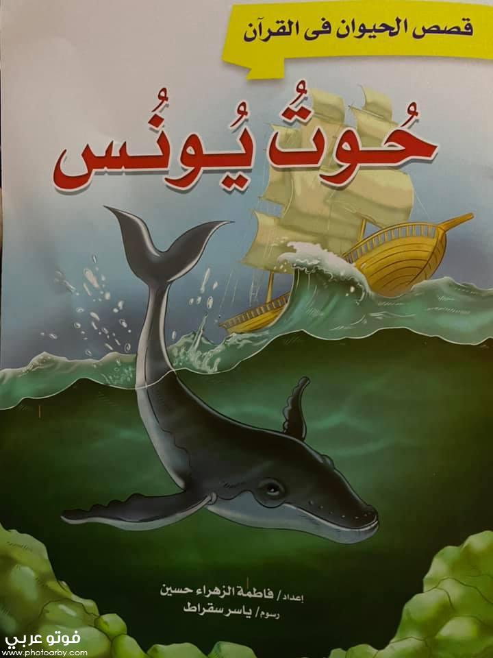 قصة سيدنا يونس والحوت
