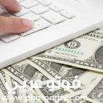 طريقة الحصول علي الاموال من الانترنت