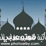 تنزيل إمساكية الجزائر في رمضان 2021