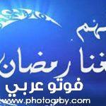 تنزيل إمساكية رمضان في العراق 2021