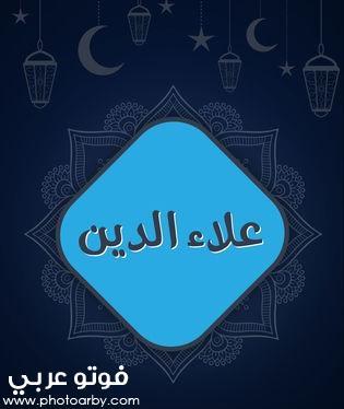 حكاية و موعد عرض مسلسل علاء الدين 2021
