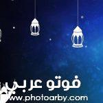 تنزيل إمساكية فلسطين في رمضان 2021