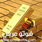 سعر الذهب اليوم في ليبيا ٢٠٢١ امام الدولار