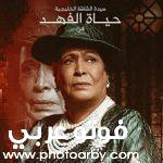 موعد وقصه عرض مسلسل مارغريت في رمضان 2021