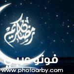 دعاء بداية شهر رمضان ١٤٤٢ ادعية دخول شهر رمضان المبارك