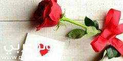 رسائل غرام و حب ٢٠٢١ جديدة