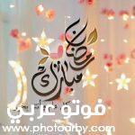 صور بمناسبة قرب رمضان ١٤٤٢- ٢٠٢١