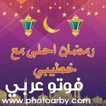 رمضان أحلى مع خطيبي تهنئة بالشهر الكريم ٢٠٢١
