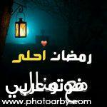 صور و بوستات رمضان احلى مع منال _ صور مكتوب عليها اسم منال