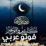 احلى صور بمناسبه شهر رمضان الكريم 2021 للفيس بوك وتويتر
