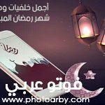 خلفيات رمضان حديثه ٢٠٢١ صور رمضان كريم