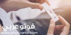 حساب موعد الحمل والولادة اون لاين 2021