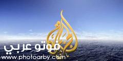 تردد قناة الجزيرة الإخبارية الحديثة 2021 aljazeerachannel